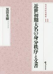 【新品】【本】近世初期大名の身分秩序と文書 黒田基樹/著