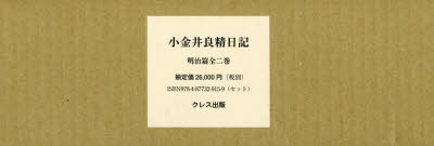 【新品】【本】小金井良精日記 明治篇 2巻セット 小金井良精/著