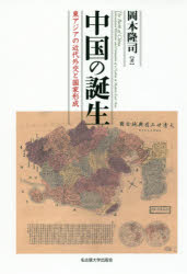 NEW 銀行振込不可 新品 人気の定番 本 中国の誕生 著 東アジアの近代外交と国家形成 岡本隆司