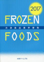 【新品】【本】冷凍食品業界要覧 2017