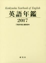【新品】【本】英語年鑑 2017 『英語年鑑』編集部/編集