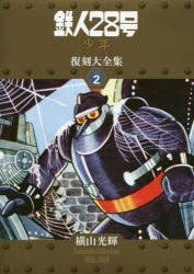 【新品】【本】鉄人28号《少年オリジナル版》復刻大全集 UNIT2 横山光輝Complete Collection 1958-1959 横山光輝/著