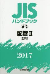 【新品】【本】JISハンドブック 配管 2017-2 製品 日本規格協会/編集