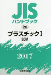 【新品】【本】JISハンドブック プラスチック 2017-1 試験 日本規格協会/編集