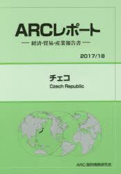 【新品】【本】チェコ 2017/18年版 ARC国別情勢研究会/編集