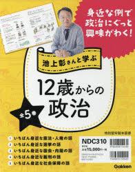 【新品】【本】池上彰さんと学ぶ12歳からの政治 5巻セット 池上彰/監修