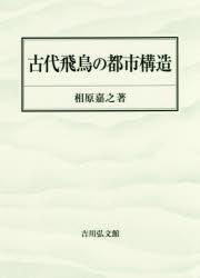【新品】【本】古代飛鳥の都市構造 相原嘉之/著