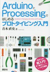【銀行振込不可】 【新品】ArduinoとProcessingではじめるプロトタイピング入門 青木直史/著