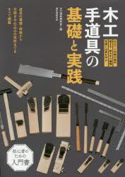 銀行振込不可 新品 男女兼用 本 木工手道具の基礎と実践 道具の種類 超特価SALE開催 特徴から刃研ぎや仕込みの技術までをすべて網羅 大工道具研究会 編