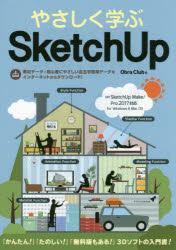 【銀行振込不可】 やさしく学ぶSketchUp Obra Club/著