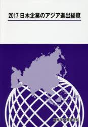 【新品】【本】日本企業のアジア進出総覧 2017 重化学工業通信社/編