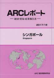 【新品】【本】シンガポール 2017/18年版 ARC国別情勢研究会/編集