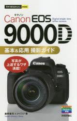 銀行振込不可 Canon EOS 9000D基本 著 70%OFFアウトレット 超歓迎された 応用撮影ガイド ナイスク 鹿野貴司