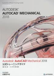 銀行振込不可 特価キャンペーン 新品 Autodesk AutoCAD Mechanical 監修 2018公式トレーニングガイド 海外輸入 著 オートデスク株式会社 西村将二