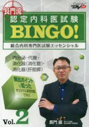 【新品】【本】DVD 長門流認定内科医試験BINGO! 長門 直