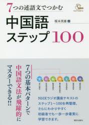 まとめ買い特価 銀行振込不可 新品 本 著 倉庫 7つの述語文でつかむ中国語ステップ100 榎本英雄