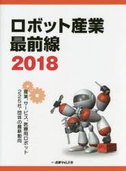 【新品】【本】ロボット産業最前線 2018 産業、サービス、医療用ロボット225社・団体の最新動向