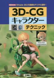 【銀行振込不可】 【新品】【本】3D-CGキャラクターテクニック 「Shade 3D」で高度なデジタル造形! sisioumaru/著 CASPAR003/著