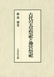 【新品】【本】古代の天皇祭祀と神宮祭祀 藤森馨/著