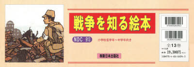 【新品】【本】戦争を知る絵本 全13巻