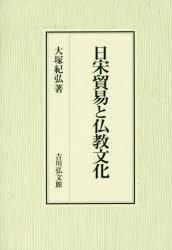 【新品】【本】日宋貿易と仏教文化 大塚紀弘/著