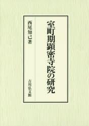 【新品】【本】室町期顕密寺院の研究 西尾知己/著