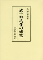 【新品】【本】武士神格化の研究 2巻セット 高野信治/著