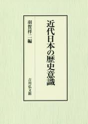【新品】【本】近代日本の歴史意識 羽賀祥二/編