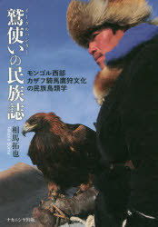 贈与 銀行振込 コンビニ支払不可 鷲使い イーグルハンター 著 相馬拓也 訳あり商品 モンゴル西部カザフ騎馬鷹狩文化の民族鳥類学 の民族誌