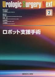 【新品】【本】ロボット支援手術 土谷順彦/担当編集委員