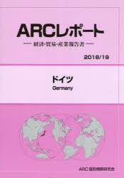 【新品】【本】ドイツ 2018/19年版 ARC国別情勢研究会/編集