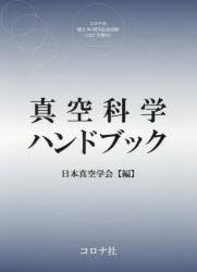 【新品】【本】真空科学ハンドブック 日本真空学会/編