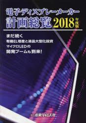 【新品】【本】電子ディスプレーメーカー計画総覧 2018年度版 まだ続く有機EL増産と液晶大型化投資 マイクロLEDの開発ブームも到来