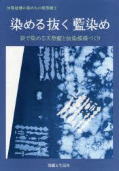 優先配送 新品 テレビで話題 染める抜く藍染め 袋で染める天然藍と抜染模様づくり 加賀城健 著