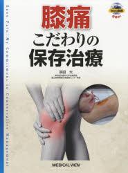 【新品】【本】膝痛 こだわりの保存治療 宗田大/著
