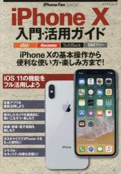 完全送料無料 銀行振込不可 新品 本 iPhone10入門 活用ガイド iPhone10を使いこなそう 5☆好評