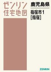 【新品】【本】鹿児島県 指宿市   1 指宿