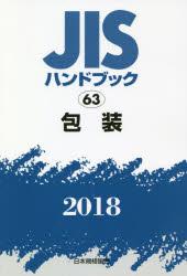 JISハンドブック 包装 2018 日本規格協会/編集