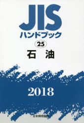 【新品】【本】JISハンドブック 石油 2018 日本規格協会/編集