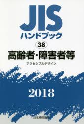 【新品】【本】JISハンドブック 高齢者・障害者等 アクセシブルデザイン 2018 日本規格協会/編集