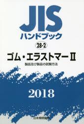 【新品】【本】JISハンドブック ゴム・エラストマー 2018-2 製品及び製品の試験方法 日本規格協会/編集