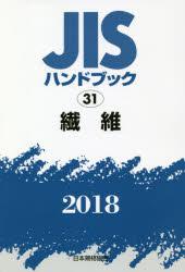 【新品】【本】JISハンドブック 繊維 2018 日本規格協会/編集