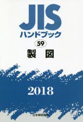 【新品】【本】JISハンドブック 製図 2018 日本規格協会/編集