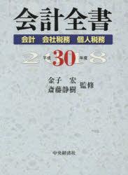 【新品】【本】会計全書 平成30年度 会計 会社税務 個人税務 3巻セット 金子宏/ほか監修