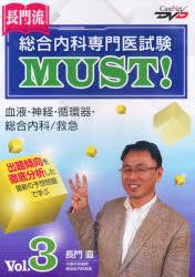 【新品】【本】DVD 総合内科専門医試験MUST! 3 長門 直