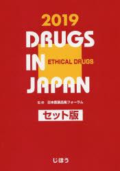 【新品】【本】'19 日本医薬品集 医療薬 セット版 日本医薬品集フォーラ