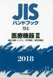 【新品】【本】JISハンドブック 医療機器 2018-3 機器・装置・システム/光学機器/家庭用機器 日本規格協会/編集
