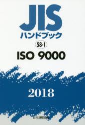 【新品】【本】JISハンドブック ISO 9000 2018 日本規格協会/編集
