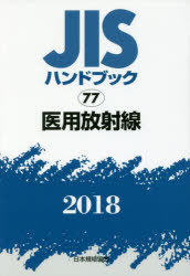 【新品】【本】JISハンドブック 医用放射線 2018 日本規格協会/編集