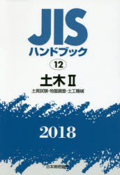 【新品】【本】JISハンドブック 土木 2018-2 土質試験・地盤調査・土工機械 日本規格協会/編集